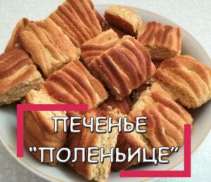 Печенье «Поленьице»
